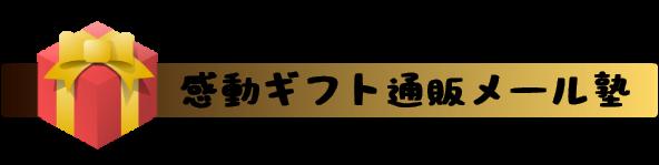 感動通販メール塾