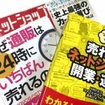 ネットショップ開業おすすめ本